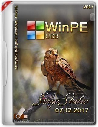 WinPE 10-8 Sergei Strelec 2017.12.07 (x86/x64/Native x86) (2017) [Rus]