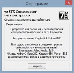 7z SFX Constructor 4.1 Final + Portable (2017) [Multi/Rus]