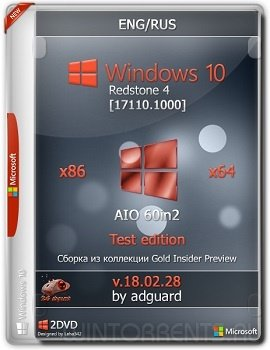 Windows 10 AIO 60in2 (x86-x64) Redstone 4 (17110.1000) adguard v18.02.28 (2018) [Eng/Rus]