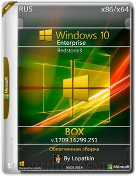 Windows 10 Enterprise (x86-x64) 1709.16299.251 rs3 BOX by Lopatkin (2018) [Rus]