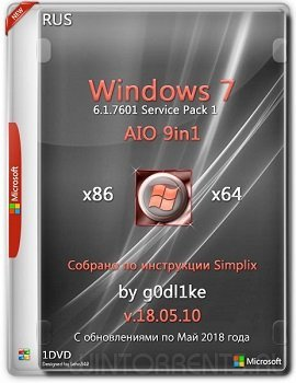Windows 7 SP1 AIO 9in1 (x86-x64) by g0dl1ke v.18.05.10