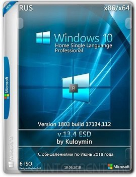 Windows 10 HomeSL/Pro (x86-x64) 1803 by kuloymin v13.4 (esd)
