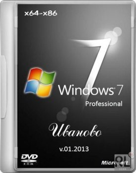 Windows 7 Professional v.01.2013 (Иваново) Русский