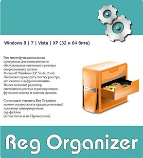 Reg Organizer 6.60 Final RePack (+ Portable) by elchupakabra