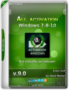 All activation Windows (7-8-10) v.9.0 (2016) [Multi/Rus]
