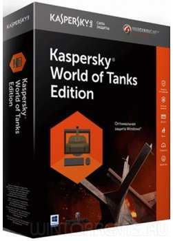 Kaspersky World of Tanks Edition 16.0.1.445 (2016) [Rus]