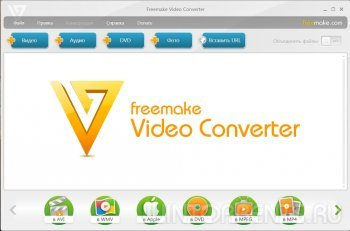 Freemake Video Converter 4.1.9.53 RePack by CUTA (2016) [ML/Ru]