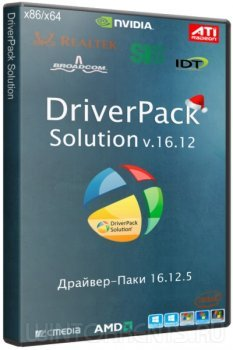 DriverPack Solution 16.12 + Драйвер-Паки 16.12.5 (2016) [ML/Rus]