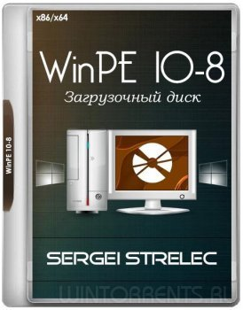 WinPE 10-8 Sergei Strelec 2017.01.25 (x86/x64/Native x86) (2017) [Eng]