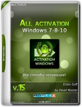 All activation Windows (7-8-10) v15.0 (2017) [Multi/Rus]