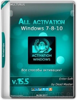 All activation Windows (7-8-10) v15.5 (2017) [Multi/Rus]