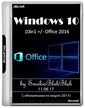 Windows 10 12in1 (x86-x64) + LTSB +/- Office 2016 by SmokieBlahBlah 11.08.17 (2017) [Ru/En]