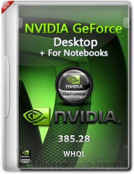 NVIDIA GeForce Desktop 385.28 WHQL + For Notebooks (2017) [Multi/Rus]