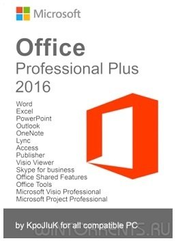 Microsoft Office 2016 Professional Plus + Visio Pro + Project Pro 16.0.4549.1000 RePack by KpoJIuK (08.2017) [Multi/Rus]