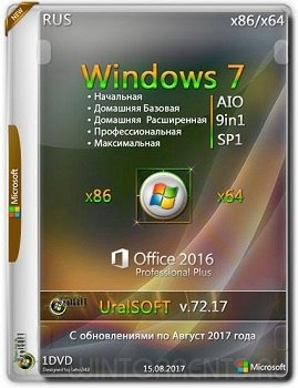 Windows 7 9in1 (x86-x64) & Office2016 v.72.17 by UralSOFT (2017) [Rus]