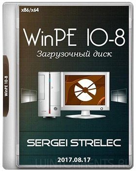 WinPE 10-8 Sergei Strelec (x86/x64/Native x86) (2017.08.17) [Eng]