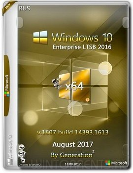 Windows 10 Enterprise (x64) LTSB 14393.1613 Aug 2017 by Generation2 (2017) [Rus]