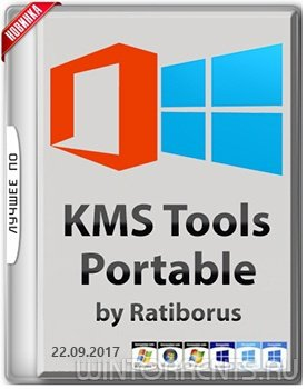 KMS Tools Portable 22.09.2017 by Ratiborus (2017) [Multi/Rus]