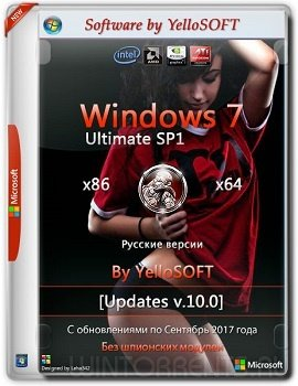 Windows 7 Ultimate SP1 (x86-x64) Updates by YelloSOFT v.10 (2017) [Rus]