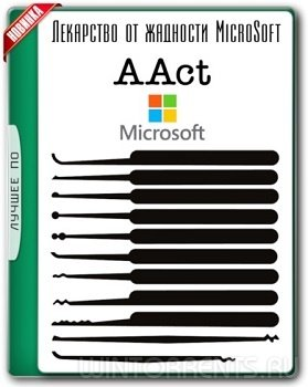 AAct 3.7 Portable (2017) [Multi/Rus]