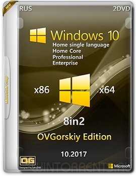 Windows 10 8in2 (x86-x64) 1709 RS3 Orig-Upd 10.2017 by OVGorskiy 2DVD (2017) [Rus]
