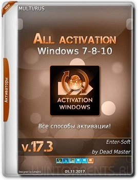 All activation Windows (7-8-10) 17.3 (2017) [Multi/Rus]