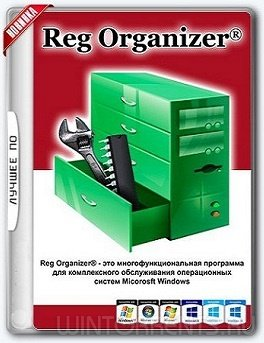 Reg Organizer 8.04 Final RePack (& Portable) by elchupacabra (2017) [Multi/Rus]