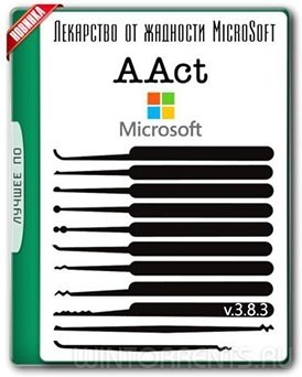 AAct 3.8.3 Portable (2017) [Multi/Rus]