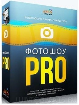 ФотоШОУ PRO 10.0 RePack (& Portable) by TryRooM (2017) [Rus]