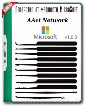 AAct Network 1.0.0 Portable (2017) [Eng/Rus]