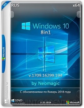 Windows 10 8in1 (x64) v.1709.16299.194 by Neomagic (2018) [Rus]