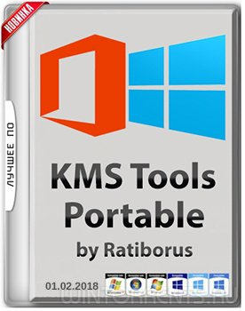 KMS Tools Portable 01.02.2018 by Ratiborus (2018) [Multi/Rus]