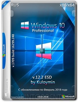 Windows 10 Pro (x86-x64) 1709 by kuloymin v12.2 (esd) (2018) [Rus]