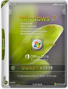 Windows 7 9in1 (x86-x64) Office2016 by UralSOFT v.13.18 (2018) [Rus]