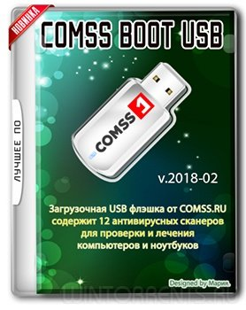 COMSS Boot USB 2018-02 (2018) [Eng/Rus]