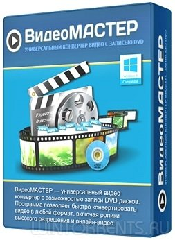 ВидеоМастер 12.0 RePack & portable by elchupacabra
