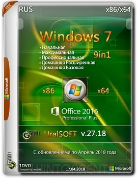 Windows 7 SP1 9in1 (x86-x64) Update & Office2016 by UralSOFT v.27.18
