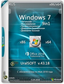 Windows 7 9in1 (x86-x64) & Office2016 by UralSOFT v.43.18