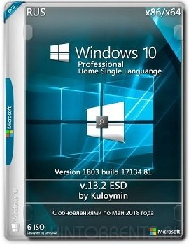 Windows 10 HomeSL/Pro (x86-x64) 1803 by kuloymin v13.2 (esd)