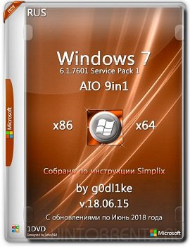 Windows 7 AIO 9in1 (x86-x64) SP1 by g0dl1ke 18.06.15