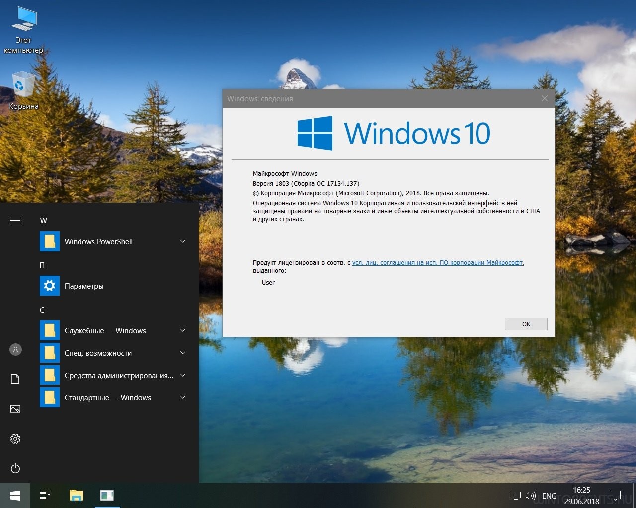 Windows 10 AIO 3in1 (x64) Compact Easy 1803 [17134.137] by flibustier