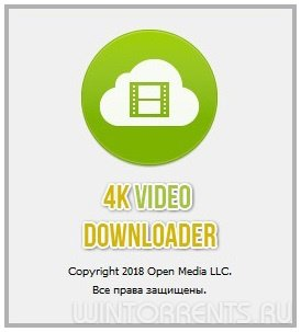 4K Video Downloader 4.4.9.2332 RePack (& portable) by KpoJIuK