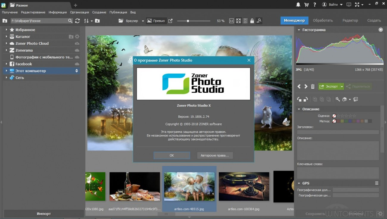 Zoner Photo Studio X 19.1806.2.74 RePack by KpoJIuK