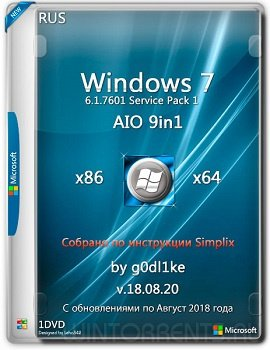 Windows 7 SP1 AIO 9in1 (x86-x64) by g0dl1ke v.18.08.20