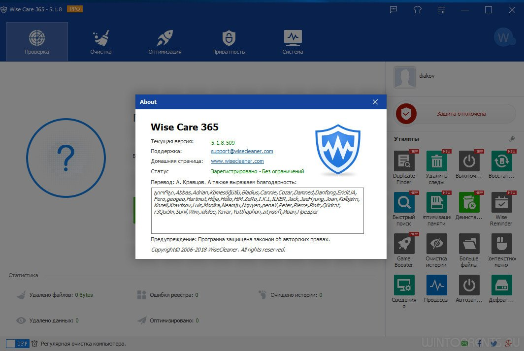 Wise Care 365 Pro 5.1.8.509 Final RePack by D!akov