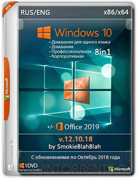 Windows 10 8in1 (x86-x64) + LTSC (LTSB) +/- Office 2019 by SmokieBlahBlah v.12.10.18
