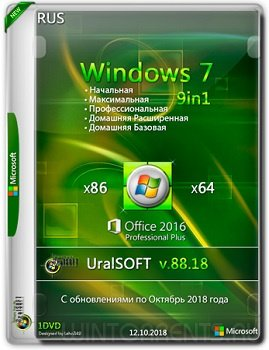 Windows 7 9in1 (x86-x64) & Office2016 v.88.18