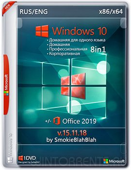 Windows 10 8in1 (x86-x64) + LTSC +/- Office 2019 by SmokieBlahBlah v.15.11.18