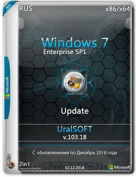 Windows 7 Enterprise SP1 (x86-x64) Update by UralSOFT v.103.18