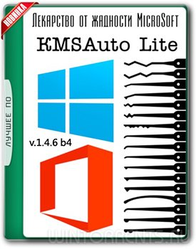 KMSAuto Lite 1.4.6 b4 Portable by Ratiborus